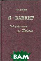 Я-банкир: От Сталина до Путина  Зотов М. С. купить