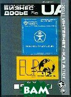 Интернет-каталог 2004. Бизнес-Досье. Деловые справочники   купить