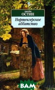 Нортенгерское аббатство. Серия «Азбука-классика» (pocket-book)   Остен Джейн купить