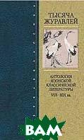 Тысяча журавлей. Антология японской классической литературы   купить