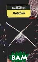 Морфий. Серия «Азбука-классика» (pocket-book)  Булгаков М.А.    купить