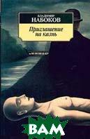 Приглашение на казнь  Набоков В.В. купить