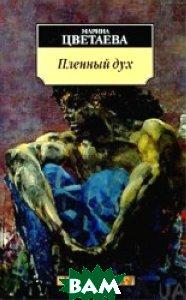 Пленный дух  Серия: Азбука-классика  Цветаева М. купить