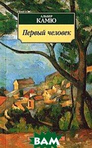 Первый человек / Серия: Азбука-классика (pocket-book)  Камю Альбер    купить