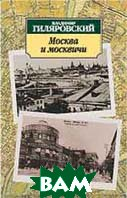 Москва и москвичи. Серия «Азбука-классика» (pocket-book)   Гиляровский В.А.    купить