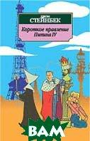 Короткое правление Пипина IV  Стейнбек Джон    купить