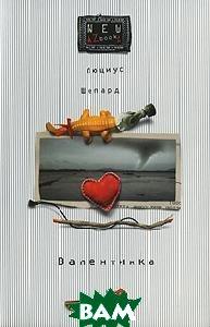 Валентинка   Шепард Л.  купить