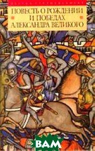 Повесть о рождении и победах Александра Великого   купить