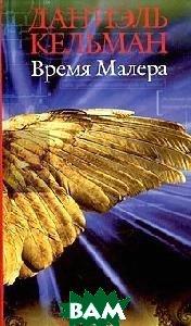 Время Малера  Кельман Д.  купить