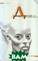 Журнал `Другой журнал` № 1,2004   купить