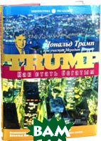 ��� ����� ������� 4-� ���/ How to get rich  ������� ����� / Donald Trump ������