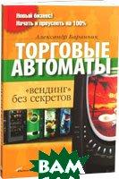 Торговые автоматы: вендинг без секретов   Александр Баранник купить