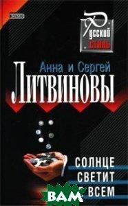 Солнце светит не всем   Анна Литвинова, Сергей Литвинов купить