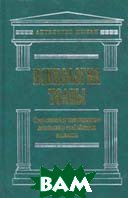 Психология толпы: Социальные и политические механизмы воздействия на массы  Серия: Антология мысли   купить