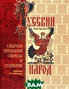 Русский народ: Его обычаи, предания, обряды и суеверия  М. Забылин купить