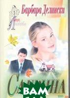 Сабрина   Серия: Моя любовь  Б. Делински купить