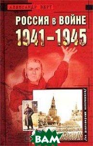 Россия в войне 1941-1945  Серия: Из достоверных источников  Александр Верт купить