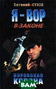 Воровская корона  Серия: Я - вор в законе  Евгений Сухов купить