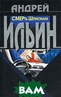 Смерть шпионам  Андрей Ильин купить