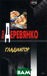 Гладиатор Серия: Воровской роман  И. В. Деревянко купить