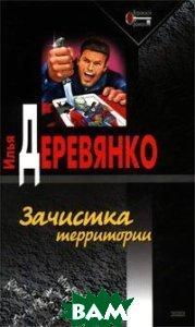 Зачистка территории  Серия: Воровской роман  Илья Деревянко купить