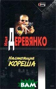Настоящие кореша  Серия: Воровской роман;   Илья Деревянко купить