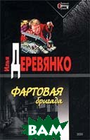 Фартовая бригада  Серия: Воровской роман  Деревянко И. купить
