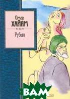 Рубаи  Серия: Золотая серия поэзии  О. Хайям  купить