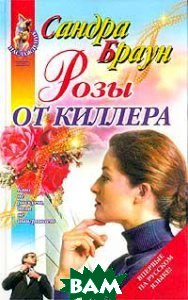 Розы от киллера  Серия: Наслаждение  С. Браун купить