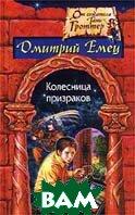 Колесница призраков  От создателя Тани Гроттер  Дмитрий Емец купить