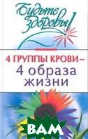 4 группы крови - 4 образа жизни  Серия: Будьте здоровы!  М. Илюшина купить