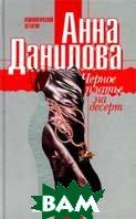 Черное платье на десерт  Анна Данилова купить