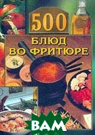 500 блюд во фритюре  Смирнова Л.Н купить