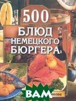 500 блюд немецкого бюргера   Е. В. Маслякова купить