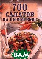 700 салатов на любой вкус  И. Е. Васильева, Т. М. Фисанович купить