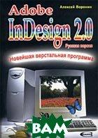 Adobe InDesign 2.0 - новейшая верстальная программа. Русская версия  Алексей Воронин купить