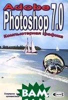 Adobe Photoshop 7.0. Компьютерная графика  С. Г. Мельниченко купить