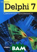 Delphi 7. Самоучитель программиста  И. Ю. Баженова купить