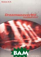 DreamweaverMX. Базовый курс  Божко А. Н. купить