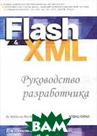 Flash & XML. Руководство разработчика  Дов Джекобсон, Джесси Джекобсон купить