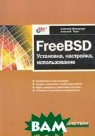 FreeBSD: установка, настройка, использование  А. В. Федорчук купить