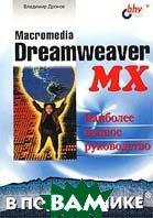 Macromedia Dreamweaver MX  Серия: В подлиннике  Владимир Дронов купить