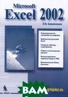 Microsoft Excel 2002 / Самоучитель /   Л. В. Символоков купить