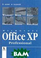 Microsoft Office XP Professional / 6 ���� � ����� /  �. �. ��������, �. �. ���������, �. �. �������, �. �. ������ ������