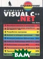 Microsoft Visual C++ .NET / Справочник /   Г. Штайнер купить