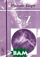 S/Z  ����� ���� ������