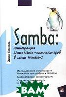 Samba: интеграция Linux/Unix-компьютеров в сети Windows  Йенц Кюнель купить