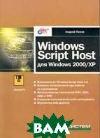 Windows Script Host для Windows 2000/ХР   А. Попов купить