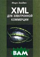 XML для электронной коммерции  Марк Зайден купить