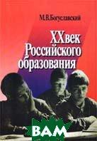 XX век российского образования  М. В. Богуславский купить